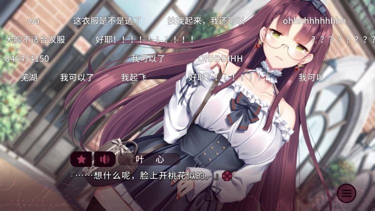 三色绘恋S 假若恋色嫣红 screenshot-3