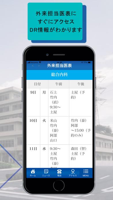 医療法人沖縄徳洲会 / 四街道徳洲会病院 公式infoアプリのスクリーンショット3