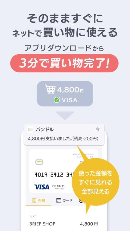 バンドルカード:簡単Visaプリペイドカード、Visaカード screenshot-3