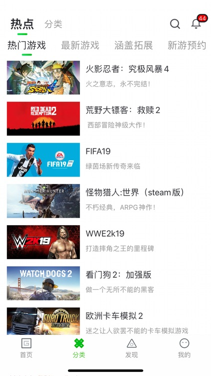 格来云 screenshot-4