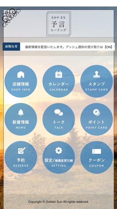 ヒーラーマッチングアプリ(Golden Sun)紹介画像2