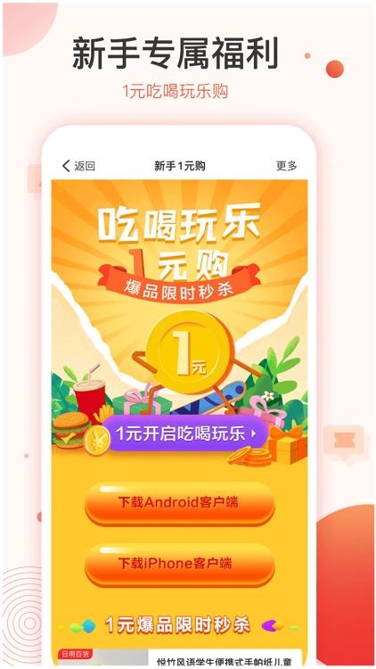 小饭卡聚优惠-让品质生活更优惠 screenshot-4