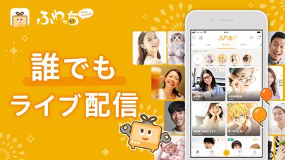 ふわっち - ライブ配信 アプリ ScreenShot0