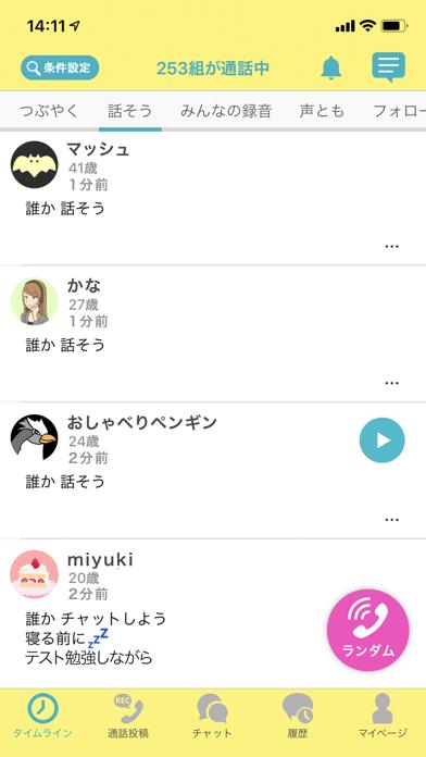 KoeTomoのおすすめ画像2