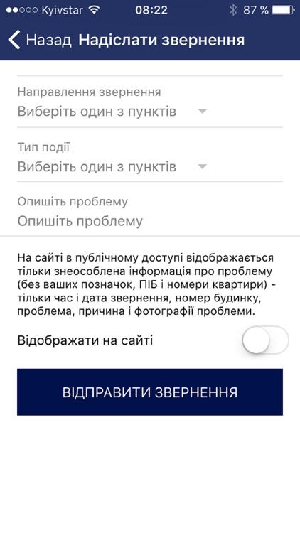 КЦ Ольгінської СТГ screenshot-4