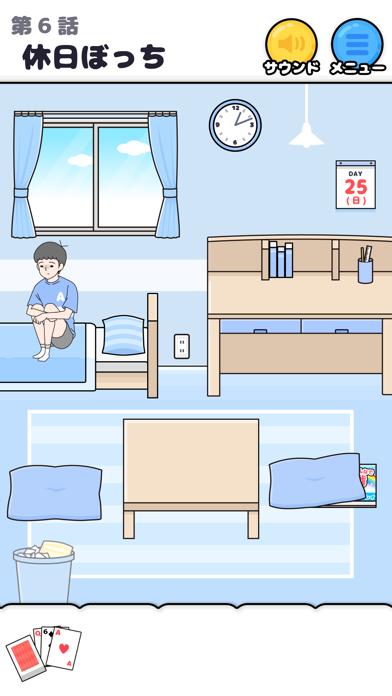 ぼっち回避 -脱出ゲームのおすすめ画像5