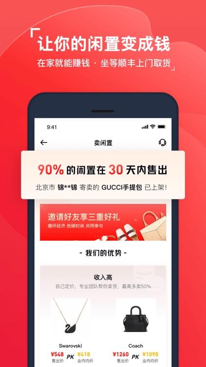 红布林-闲置奢侈品交易平台 screenshot-4