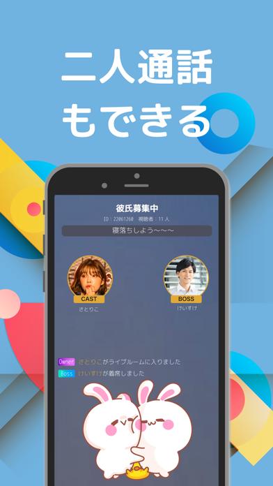 MimiKoi-チャットルーム紹介画像3