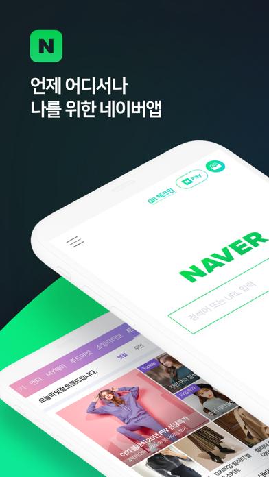 네이버 - NAVERのおすすめ画像1