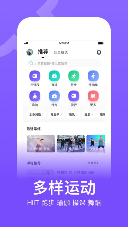 Keep - 跑步健身计步瑜伽 screenshot-0
