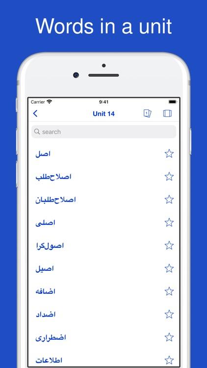 Persian Etymology Dictionary screenshot-7
