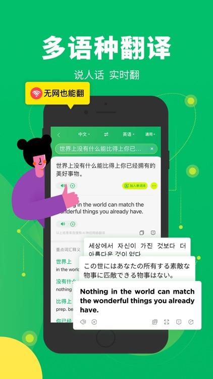 搜狗翻译-多语种文档拍照翻译神器 screenshot-4