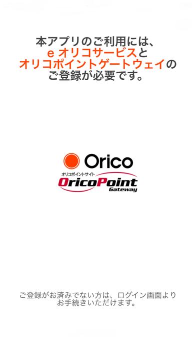 オリコ公式アプリのおすすめ画像5