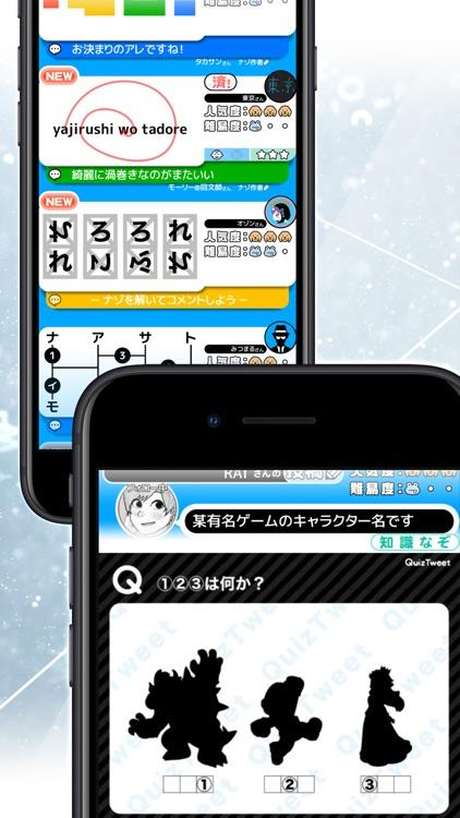 みんなの謎解き【みんなでなぞときのじかん:東大王】 screenshot-5