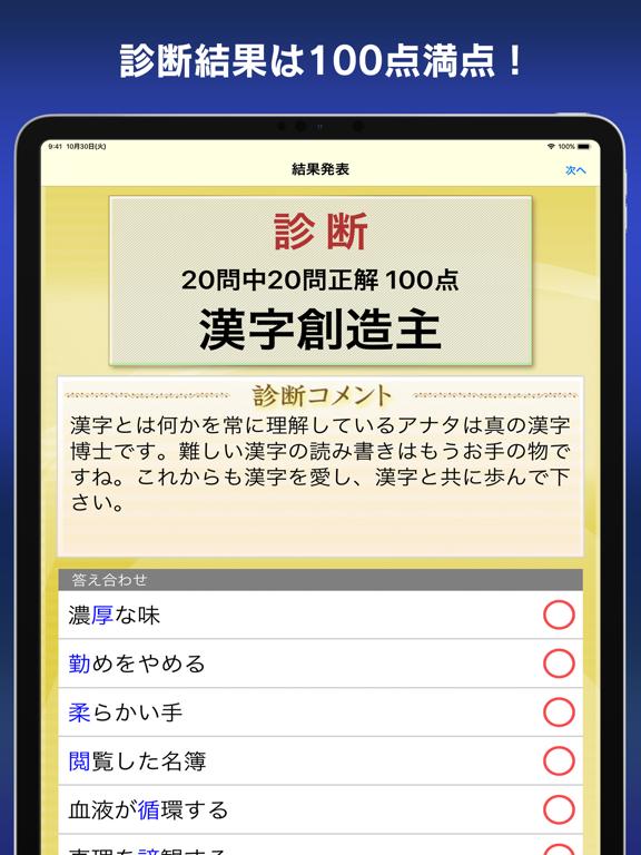 漢字力診断のおすすめ画像7