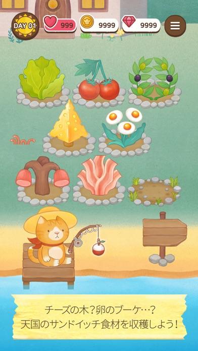 カフェヘーブン - 猫のサンドイッチ紹介画像5