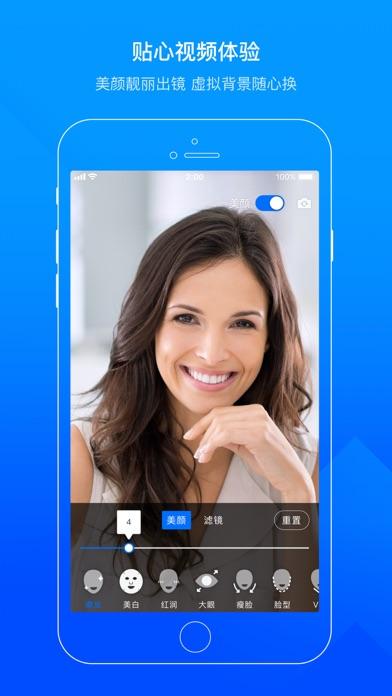 腾讯会议-多人实时视频会议软件 用于PC