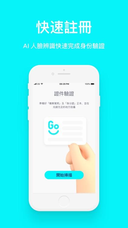 GoShare - 移動共享服務 screenshot-5