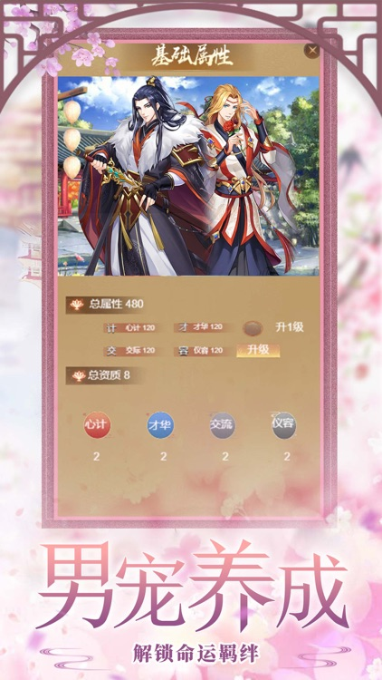 女皇驾到:浪漫宫廷之旅 screenshot-3