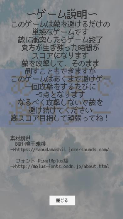 あくまで避けゲー screenshot 2