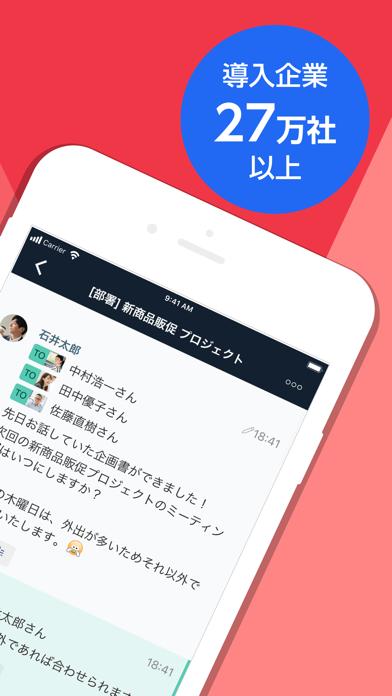 Chatwork ScreenShot1
