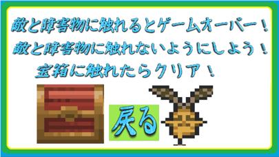 イライラの森 screenshot 2