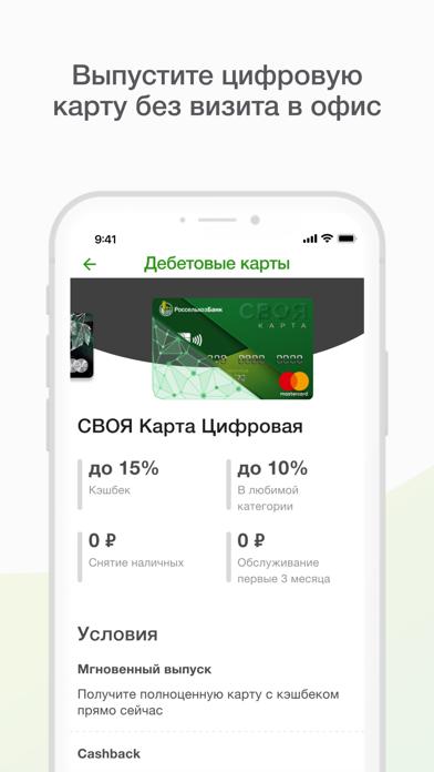 Мобильный банк, РоссельхозбанкСкриншоты 2