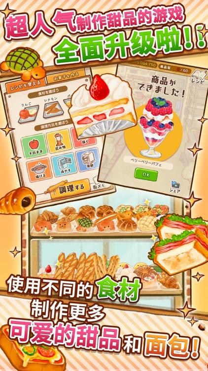 洋果子店ROSE~面包店开幕了