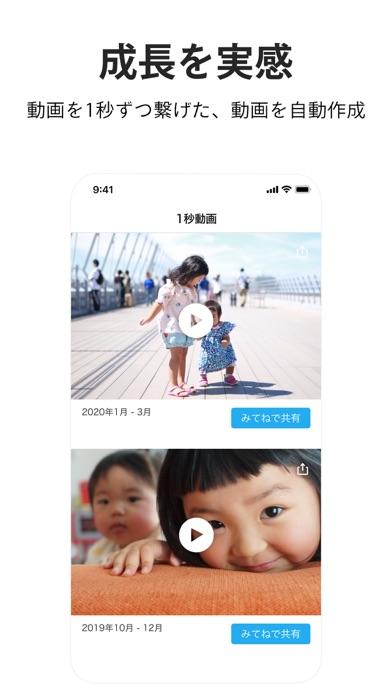 家族アルバム みてね ScreenShot3