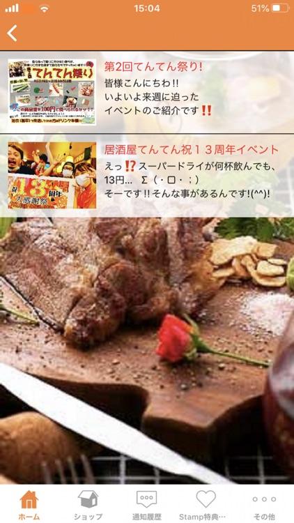 てんてんグループ【公式アプリ】 screenshot-4