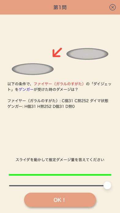 PokeQ 種族値クイズ&ダメージ計算クイズアプリ紹介画像2