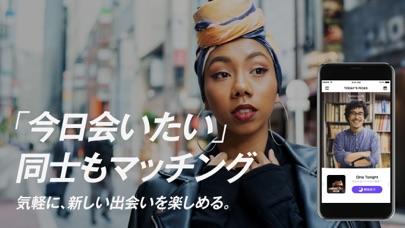 Dine(ダイン):恋活・婚活マッチングアプリのおすすめ画像5