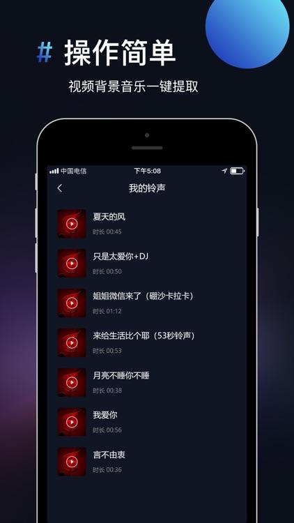 酷音铃声-手机铃声制作 screenshot-3