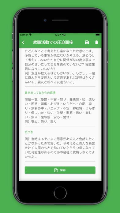 トラウマ解消アプリ紹介画像4