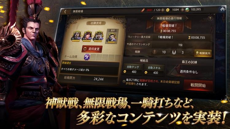 三国ブレード screenshot-3