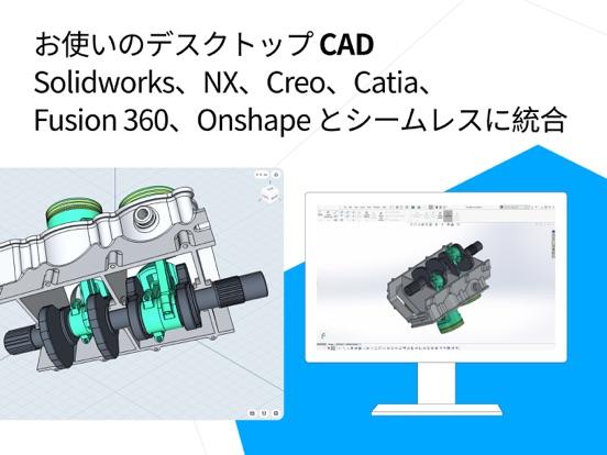 Shapr: 3D モデリング CADのおすすめ画像7