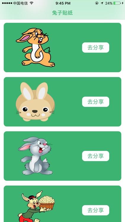 兔子贴纸 screenshot-0