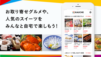 KAUCHE(カウシェ) - シェア買いアプリのスクリーンショット2