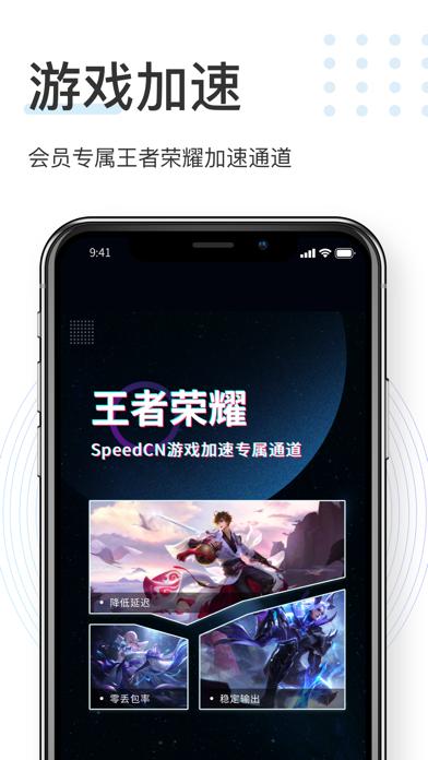 SpeedCN加速器 - 从海外一键加速回国のおすすめ画像2