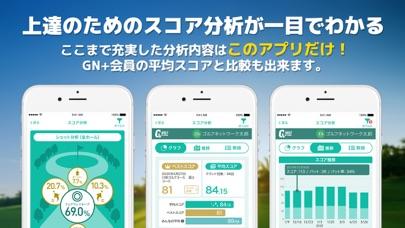 ゴルフネットワークプラス スコア管理&フォトスコア&動画 ScreenShot1
