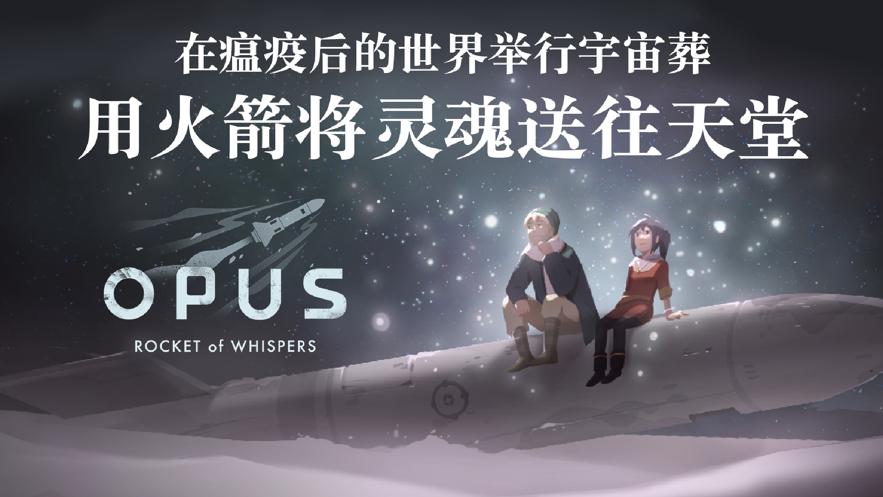OPUS:灵魂之桥 App 截图