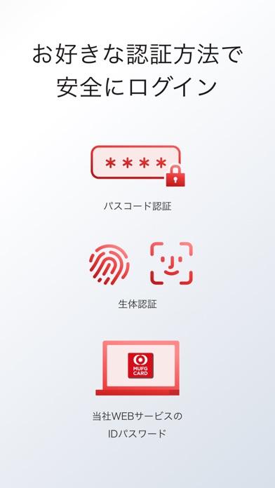 MUFGカードアプリのおすすめ画像6