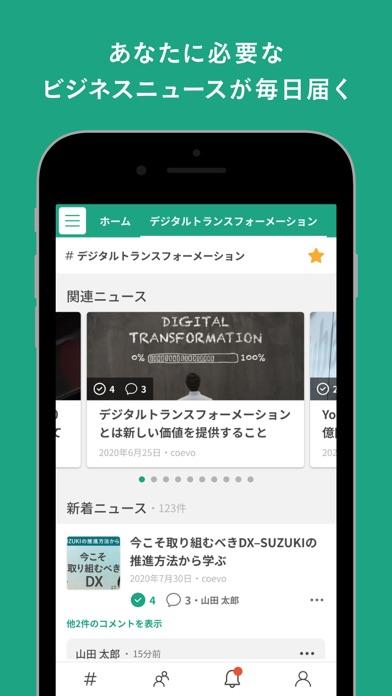 Anews - AIがビジネスに直結するニュースを毎日配信のおすすめ画像1