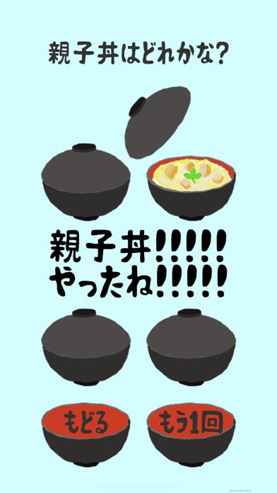 親子丼を当てるゲームのおすすめ画像3