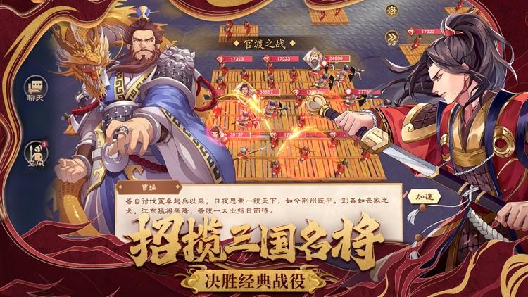 策魂三国 screenshot-3