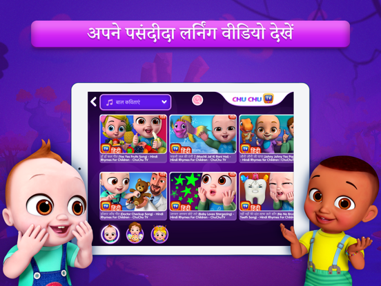ChuChu TV Hindi Rhymes screenshot 5