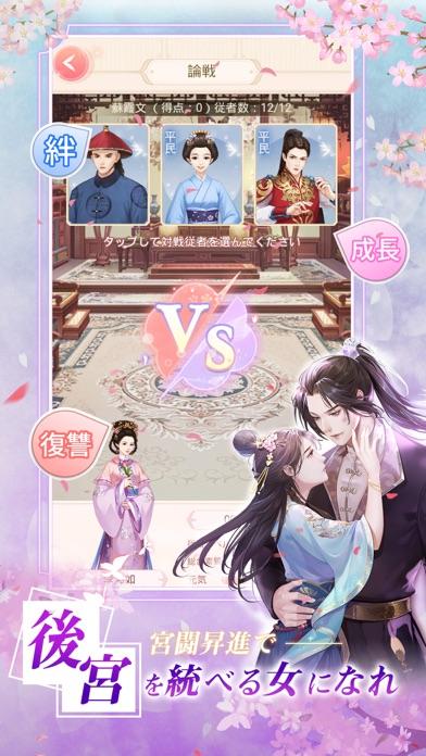 宮廷の遥映~時をかける恋~のおすすめ画像5