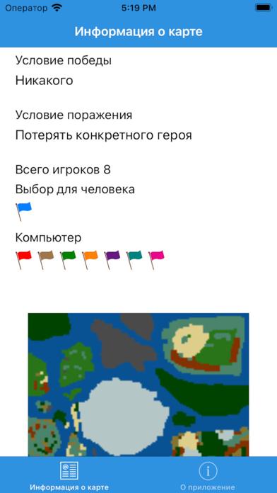 Heroes 3 Map InfoСкриншоты 3