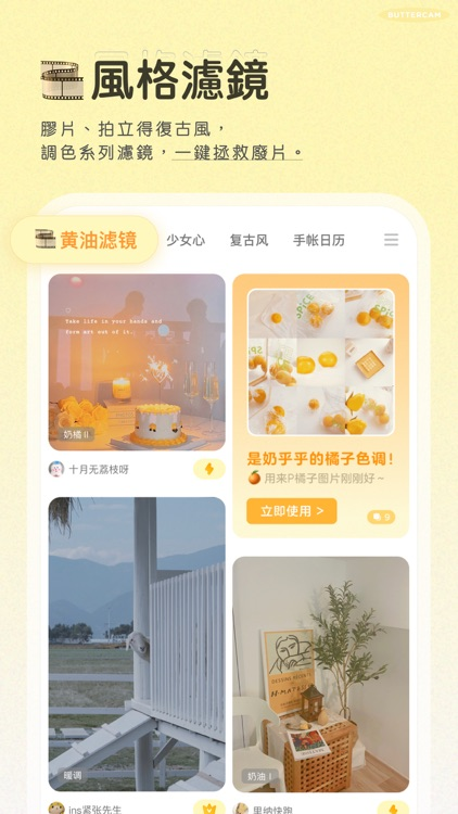 黃油相機 - Plog記錄日常 screenshot-7