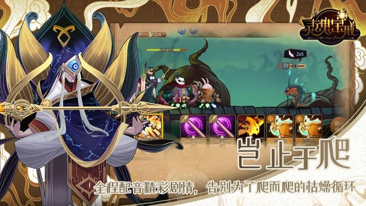 灵魂宝戒 screenshot-0